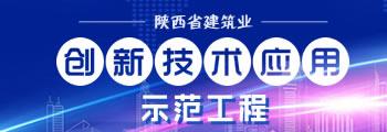 陕西省建筑业创新技术应用示范工程
