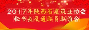 2017年陕西省建筑业协会秘书长及通联员联谊会