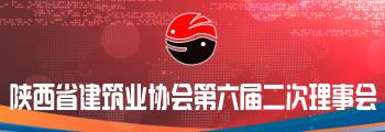 陕西省建筑业协会第六届二次理事会