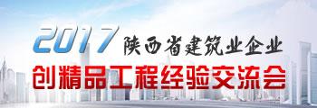 2017陕西省建筑业企业创精品工程经验交流会